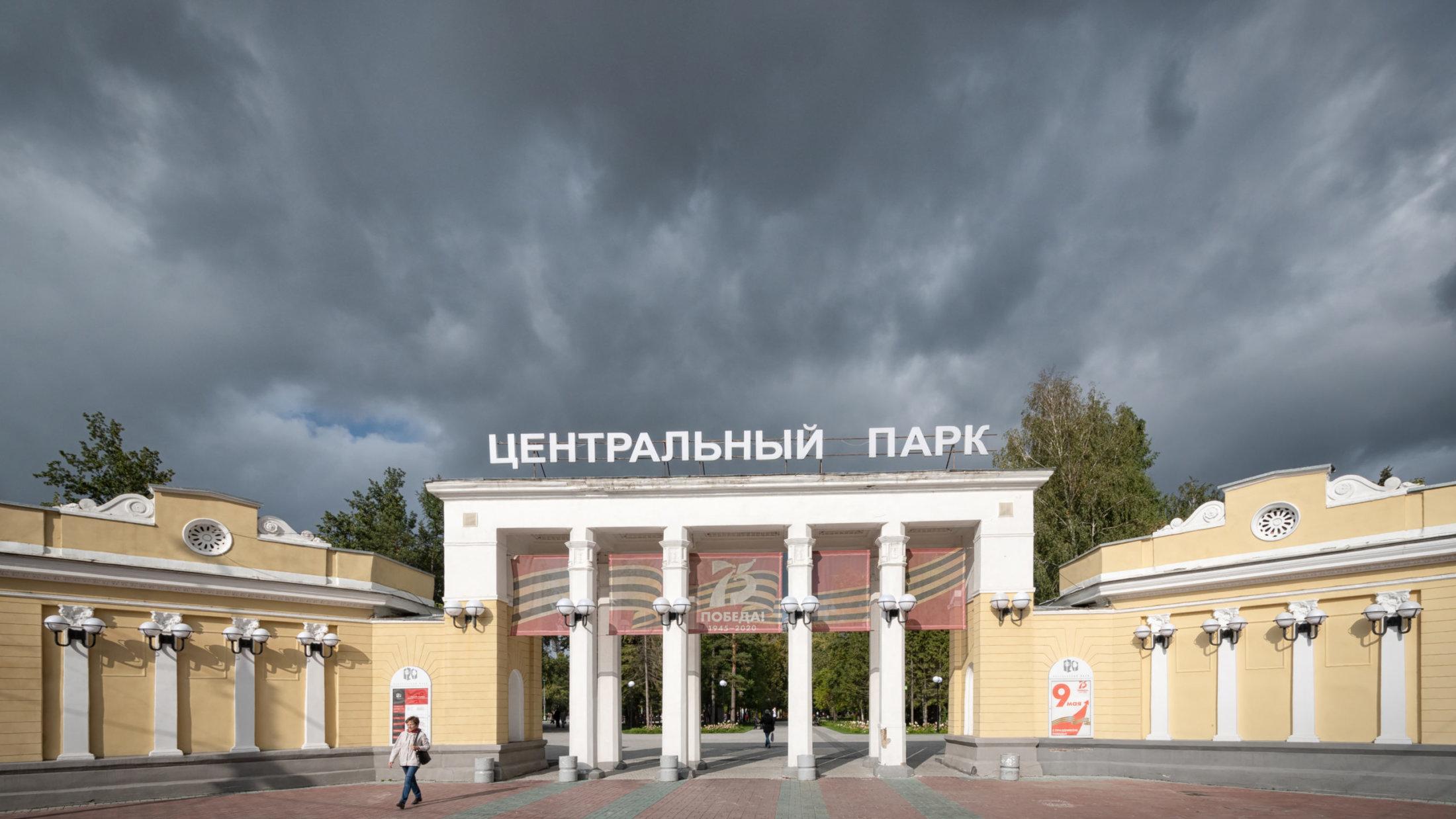 Андрей Поляков. Центральный парк